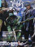 《美术》 2004.1 (中国美术家协会主办)