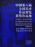 中国第八届全国美术作品展览获奖作品集