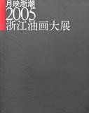 月映浙潮2005——浙江油画大展