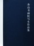 舟山书画院写生作品集