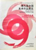 第九届全国美术作品展览-油画作品集