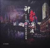 印象宁波——中国当代油画名家风景作品集