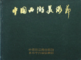 中国西湖美术节