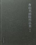 舟山书画院作品集-第二辑