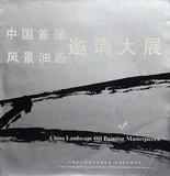 中国首届风景油画邀请大展