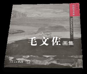 中国美术家(第二辑)-毛文佐画集